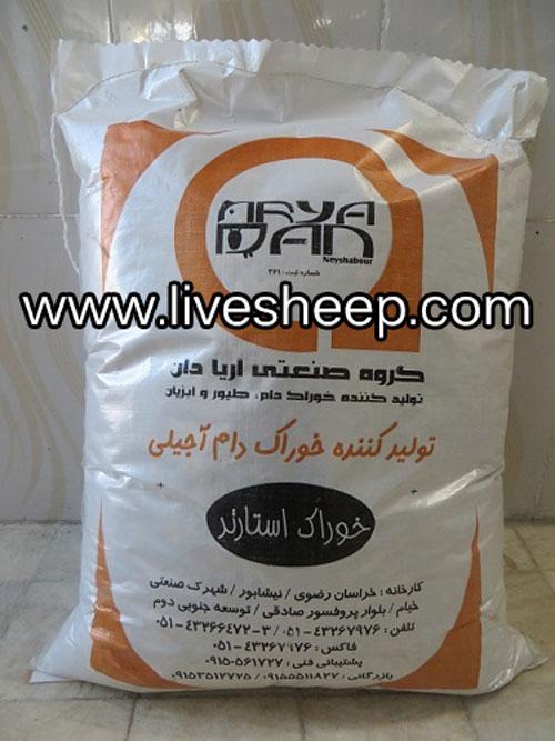 خوراک کنسانتره پلت گوسفند